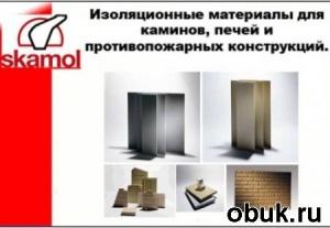 Книга МоКа Dom - Изоляционные материалы для каминов, печей и противопожарной защиты