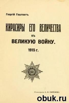 Книга Кирасиры его величества в Великую войну. 1915 г.