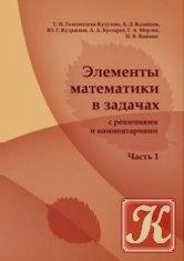 Книга Элементы математики в задачах (с решениями и комментариями). Ч. I
