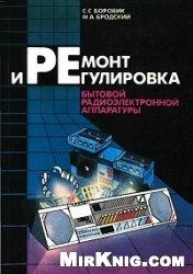 Книга Ремонт и регулировка бытовой радиоэлектронной аппаратуры