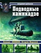 """Книга Подводные камикадзе. Боевые """"пиявки"""" Второй Мировой"""