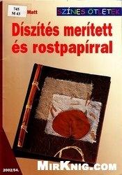Книга Diszites meritett es rostpapirral