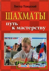 Книга Шахматы. Путь к мастерству.