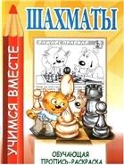 Книга Шахматы. Раскраска для детей