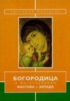 Книга Богородица в богослужении Востока и Запада rtf,pdf 5,49Мб