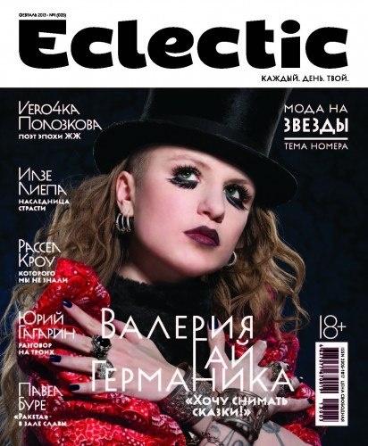 Книга Подшивка журналов: Eclectic (6 журнала) [2012- 2013]