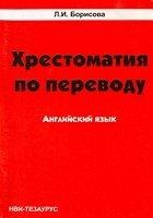 Книга Хрестоматия по переводу. Английский язык pdf 1,6Мб