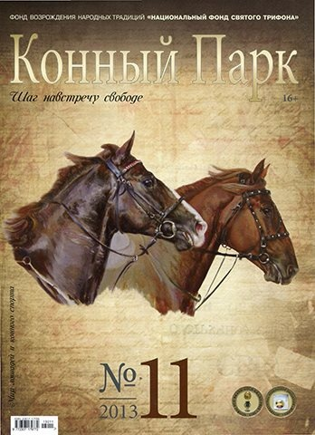 Книга Журнал: Конный Парк №11 (2013)