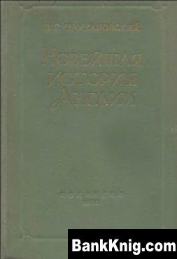 Книга Новейшая история Англии djvu 19,1Мб