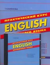 Аудиокнига Практический курс английского языка (комплект: учебник+CD) djvu + mp3 (320 kbps, 44 khz, stereo) в архиве rar  194,41Мб