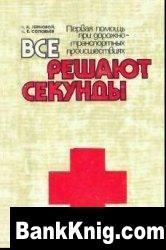 Книга Все решают секунды: Первая помощь при дорожно-транспортных происшествиях djvu 1,8Мб