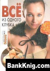 Спецвыпуск Вязание: модно и просто Всё из одного клубка №12  2009 pdf 10,21Мб