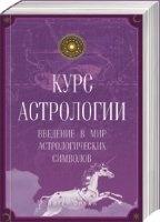 Книга Курс астрологии. Введение в мир астрологических символов с SYMBOLON pdf 75,62Мб