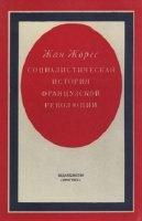 Книга Социалистическая история французской революции. Том 1 (в 2-х книгах) и Том 2 djvu 43,6Мб