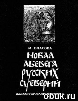 Книга Новая Абевега русских суеверий. Иллюстрированный словарь