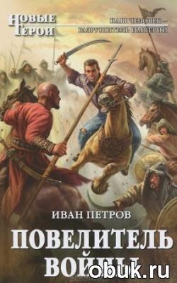 Книга Петров Иван. Повелитель войны