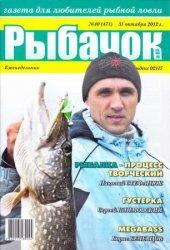 Журнал Рыбачок №40 2012