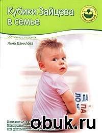 Книга Кубики Зайцева в семье