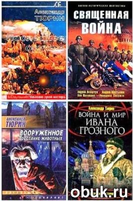 Книга Сборник произведений Александра Тюрина