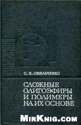 Книга Сложные олигоэфиры и полимеры на их основе