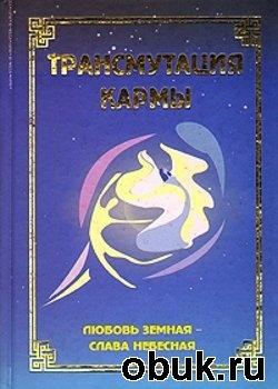 Трансмутация кармы (книга 2). Любовь Земная - Слава Небесная