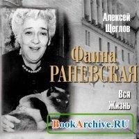 Книга Фаина Раневская. Вся жизнь (аудиокнига).