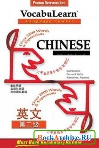 Книга VocabuLearn Chinese. Levels 1-3.