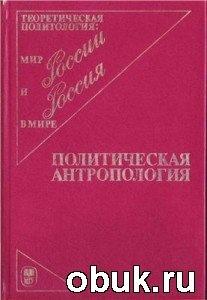Книга Политическая антропология