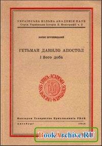 Книга Гетьман Данило Апостол і його доба (1727-1734).