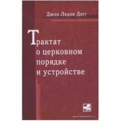 Книга Трактат о церковном порядке и устройстве