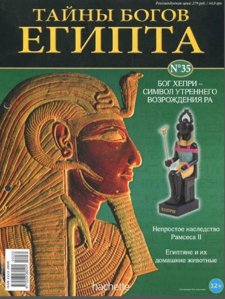 Книга Журнал: Тайны богов Египта №№35-37
