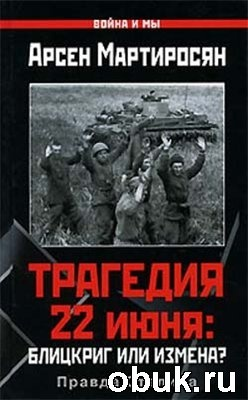 Книга Трагедия 22 июня. Блицкриг или измена? Правда Сталина
