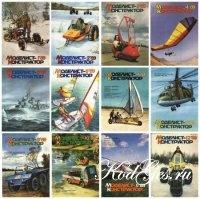Журнал Архив  а Моделист-конструктор №1-12 (январь-декабрь 1989)