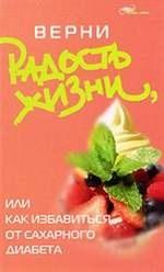 Книга Верни радость жизни, или Как избавиться от сахарного диабета