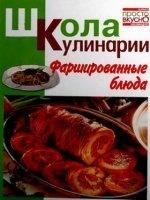 Книга Фаршированные блюда