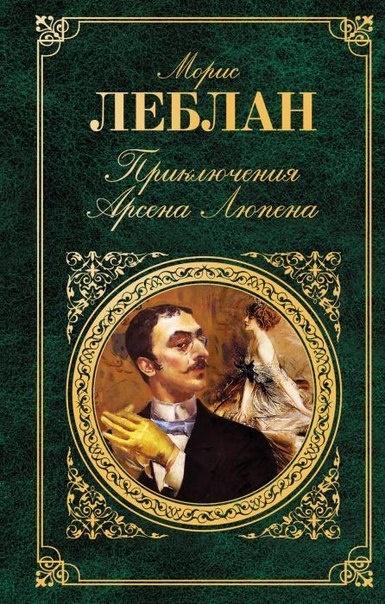 Книга Морис Леблан Арсен Люпен против Херлока Шолмса