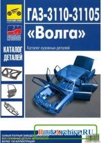 """Книга Каталог кузовных деталей автомобилей ГАЗ 3110-31105 """"Волга""""."""