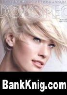 Журнал Долорес № 2  2009