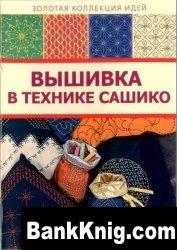 Книга Вышивка в  технике сашико