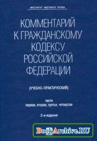 Книга Комментарий к Гражданскому кодексу Российской Федерации (учебно-практический). Части первая, вторая, третья, четвертая.