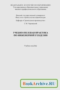 Книга Учебно-полевая практика по инженерной геодезии.