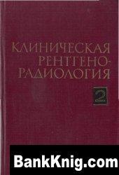 Клиническая рентгенорадиология. Руководство в 5 томах. Т.2