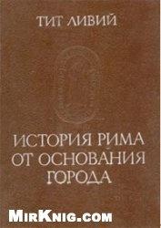 Книга История Рима от основания города. В 3-х томах. Том 3