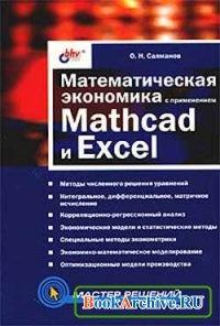 Книга Математическая экономика с применением Mathcad и Excel.