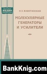 Книга Молекулярные генераторы и усилители