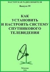 Книга Как установить и настроить систему спутникового телевидения