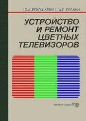 Книга Устройство и ремонт цветных телевизоров