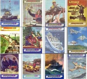 Журнал Архив журнала Моделист-конструктор №1-12 (январь-декабрь 1980)