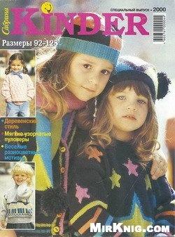Сабрина. Специальный выпуск: Kinder (2000)
