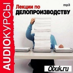 Аудиокнига Аудиокурсы. Лекции по Делопроизводству
